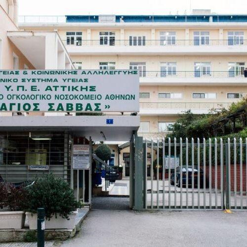 «Άγιος Σάββας»: ΕΔΕ σε γιατρούς επειδή νόσησαν από κορωνοϊό - Με κινητοποιήσεις απειλεί το προσωπικό του Νοσοκομείου
