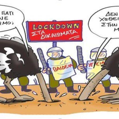 """Οι γελοιογράφοι σχολιάζουν: """"Lockdown...!""""- Soloup"""