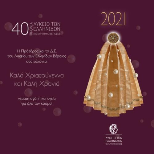 Χριστουγεννιάτικες ευχές από το Λύκειο Ελληνίδων Βέροιας