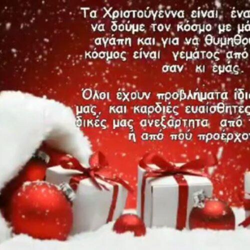 """Χριστουγεννιάτικες ευχές από """"Τα Παιδιά της Άνοιξης"""" (video)"""