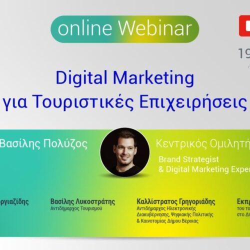 Δήμος Βέροιας: Διαδικτυακή εκδήλωση με θέμα «Digital Marketing για Τουριστικές Επιχειρήσεις»