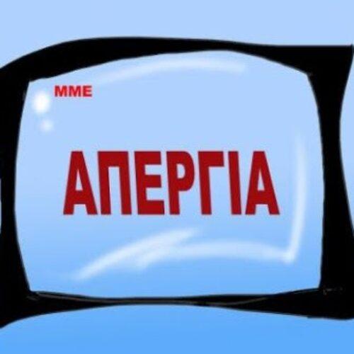 ΕΣΗΕΑ: 24ωρη απεργία σε ΕΡΤ, ΑΠΕ και ιδιωτικούς τηλεοπτικούς σταθμούς