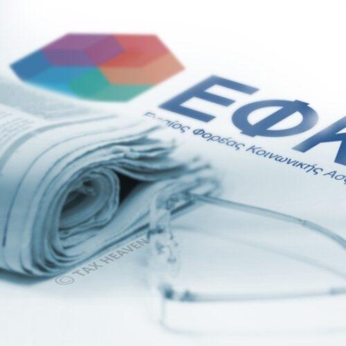 ΕΦΚΑ: Επιστροφή ασφαλιστικών εισφορών σε 345.000 ελεύθερους επαγγελματίες - Πότε καταβάλλονται
