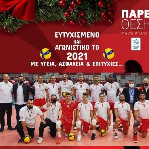 Ευχές για Καλή Χρονιά από τον Φίλιππο Βέροιας Volleyball