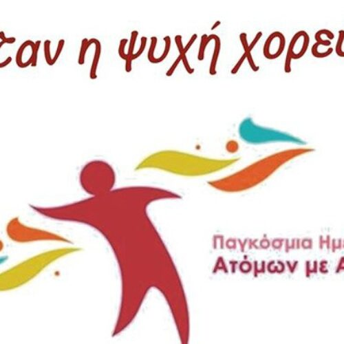 """Μήνυμα του Α.Σ. ΑμεΑ """"Εν Σώματι Υγιεί"""" Βέροιας για την Παγκόσμια Ημέρα Ατόμων με Αναπηρίες 2020"""