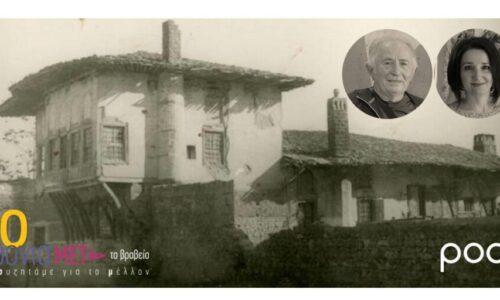 """Δημόσια Βιβλιοθήκη Βέροιας: """"Οι αναμνήσεις ενός σπιτιού - Το αρχοντικό του Σιορμανωλάκη"""", Σάββατο 5 Δεκεμβρίου"""
