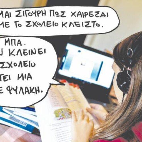 """""""Γόρδιος δεσμός"""" το άνοιγμα των σχολείων. Γράφει ο Δημήτρης Χρυσικόπουλος"""