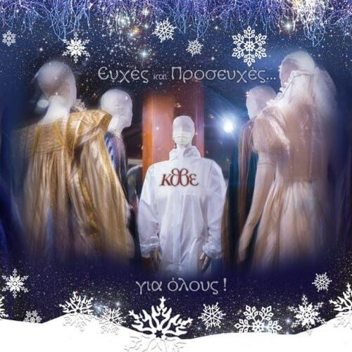 Χριστουγεννιάτικες ευχές από το ΚΘΒΕ