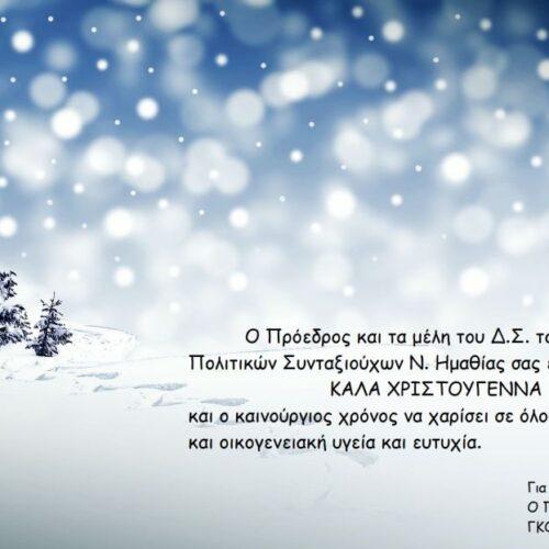 Χριστουγεννιάτικες ευχές από τον Σύνδεσμο Πολιτικών Συνταξιούχων Ημαθίας