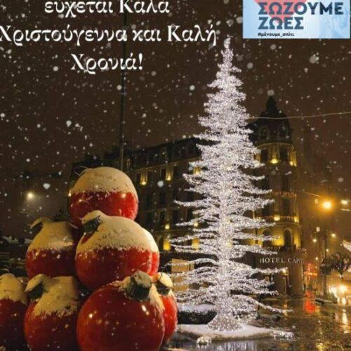 Χριστουγεννιάτικες ευχές από τον Ιατρικό Σύλλογο Ημαθίας