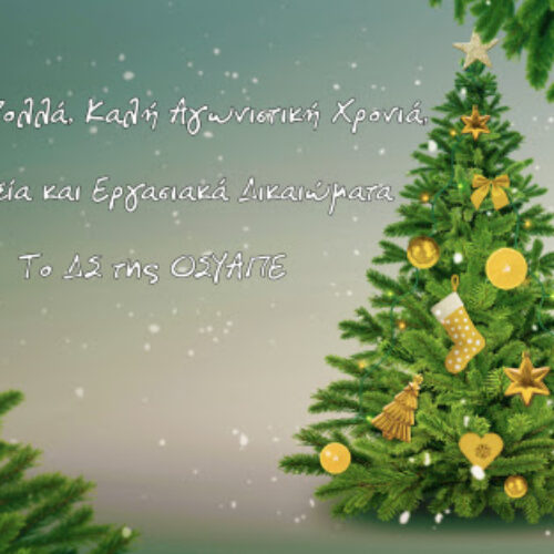 Χριστουγεννιάτικες ευχές από το Σύλλογο Υπαλλήλων Περιφέρειας Αττικής