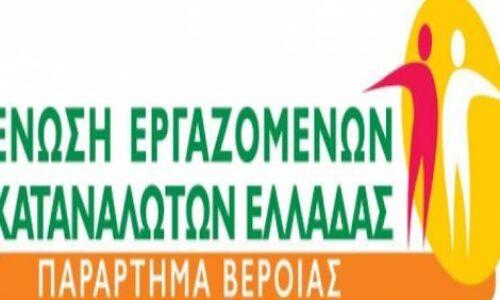 ΕΕΚΕ: Να ληφθούν άμεσα ανακουφιστικά μέτρα για τους πληττόμενους συμπολίτες μας