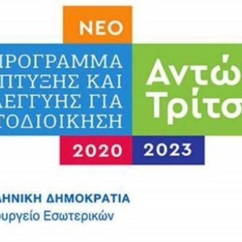 """Τρεις προτάσεις υποβλήθηκαν από τον Δήμο Βέροιας για το Πρόγραμμα """"Αντώνης Τρίτσης"""""""