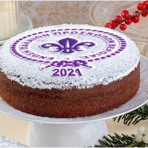 Η βασιλόπιτα 2021 της Ένωσης Παλαιών Προσκόπων Βέροιας