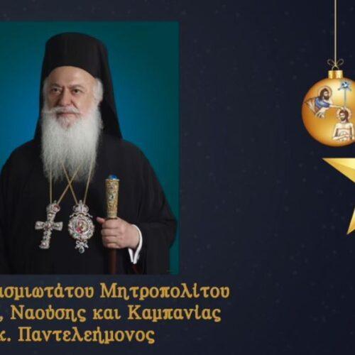 Εορταστικό μήνυμα και ευχές του Μητροπολίτη Παντελεήμονα για το νέο έτος - Ποιμαντορική Εγκύκλιος Πρωτοχρονιάς