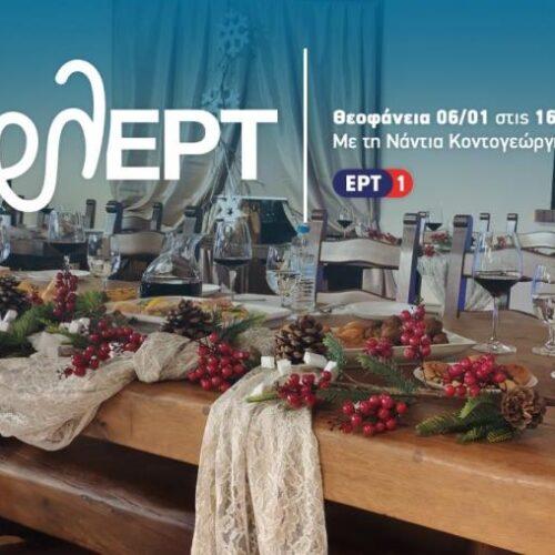 Εύξεινος Λέσχη Νάουσας: «φλΕΡΤ» εκπομπή Θεοφανείων