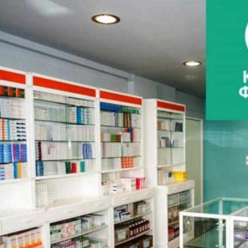 Δήμος Βέροιας: Έναρξη υποβολής αιτήσεων για το Κοινωνικό Φαρμακείο
