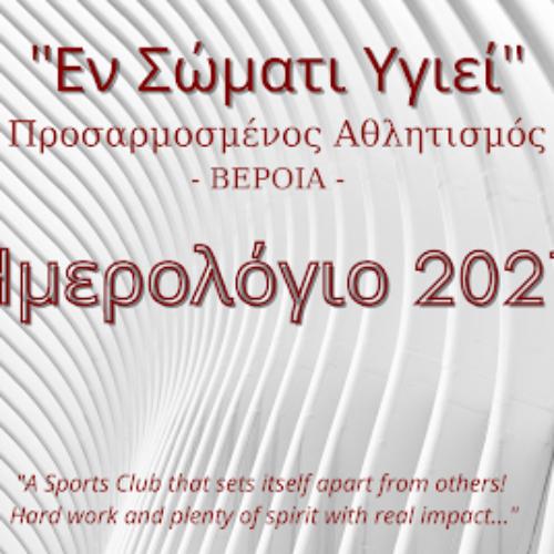"""Ημερολόγιο 2021 """"Εν σώματι υγιεί"""" ΑμεΑ Βέροιας"""