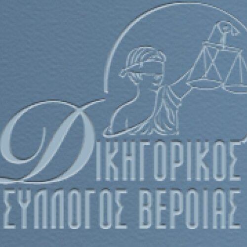 ΟΔικηγορικός Σύλλογος Βέροιας  για τη μη τέλεση του πνευματικού μνημοσύνου  των αποβιωσάντων δικηγόρων
