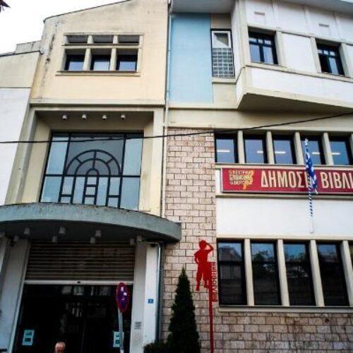 Δημόσια Βιβλιοθήκη της Βέροιας: Συνεχίζεται δυναμικά, η υπηρεσία δωρεάν παράδοσης βιβλίων κατ'οίκον