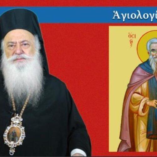 """""""Αγιολογία και ζωή"""". Ομιλία του Μητροπολίτη με αφορμή την εορτή του Οσίου Θεοδοσίου του Κοινοβιάρχου"""