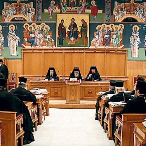 Ιερά Σύνοδος: Δεν συναινούμε στα μέτρα – Να μείνουν ανοιχτοί οι ναοί τα Θεοφάνεια