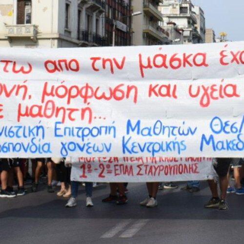 Θεσσαλονίκη - Συντονιστικό Μαθητών: O αγώνας μας συνεχίζεται ακόμα πιο δυναμικά!