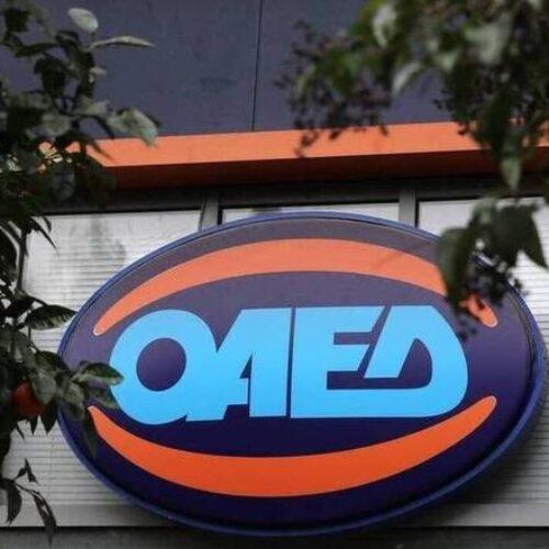ΟΑΕΔ: Ξεκινούν οι αιτήσεις για το νέο πρόγραμμα 7.000 θέσεων εργασίας