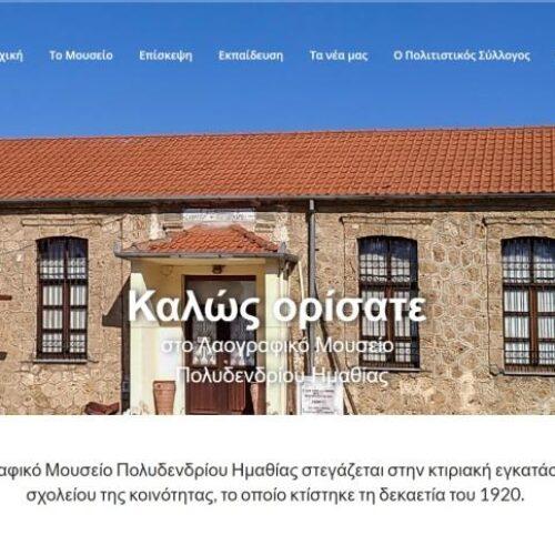 Το Λαογραφικό Μουσείο Πολυδενδρίου Ημαθίας και ο νέος ψηφιακός του χώρος