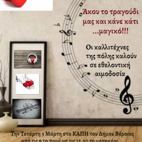 Δήμος Βέροιας: Μουσικό κάλεσμα για συμμετοχή δημοτών σε Εθελοντική Αιμοδοσία