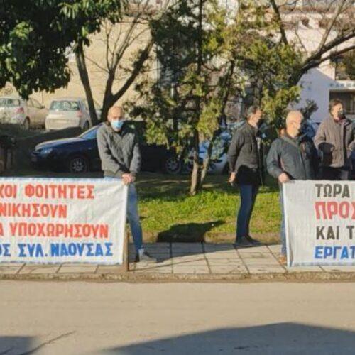 ΕΚ Νάουσας: Πραγματοποιήθηκε σήμερα η κινητοποίηση έξω από το Νοσοκομείο