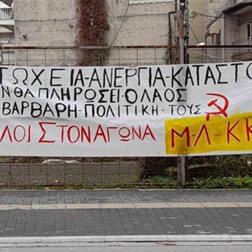 """Μ-Λ ΚΚΕ (Κ.Ο. Ημαθίας): """"Να μην πληρώσει ο λαός τη βάρβαρη πολιτική τους"""""""