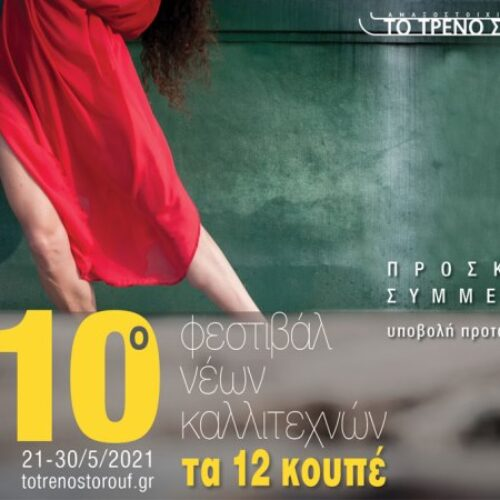 "10o Φεστιβάλ Νέων Καλλιτεχνών ""Τα 12 Κουπέ"" - Πρόσκληση συμμετοχής καλλιτεχνών"