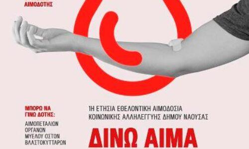Εθελοντική αιμοδοσία διοργανώνει ο Δήμος Νάουσας σε συνεργασία με το Νοσοκομείο, κοινωνικούς και τοπικούς φορείς