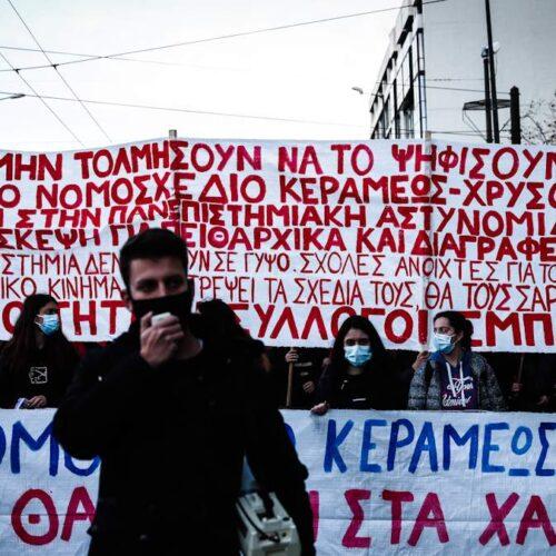 Νέο μαζικό πανεκπαιδευτικό συλλαλητήριο σε Αθήνα και Θεσσαλονίκη