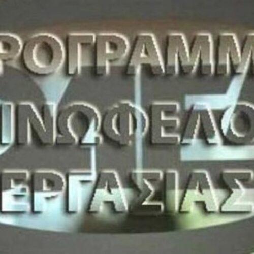 Κατάθεση ερώτησης 48 βουλευτών του ΣΥΡΙΖΑ για τα Προγράμματα Κοινωφελούς Εργασίας
