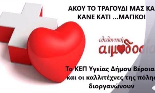 ΚΕΠ Υγείας Βέροιας: «Άκου το τραγούδι μας και κάνε κάτι μαγικό!» - Εθελοντική αιμοδοσία, Τετάρτη 3 Μαρτίου