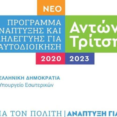Δήμος Βέροιας: Κατάθεση προτάσεων 12,4 εκατ. ευρώ στο πρόγραμμα «Αντώνης Τρίτσης»