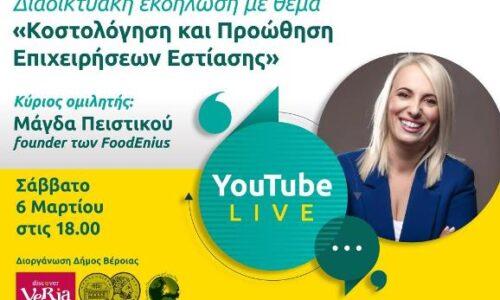 Δήμος Βέροιας: Διαδικτυακή εκδήλωση με θέμα «Κοστολόγηση και προώθηση επιχειρήσεων εστίασης»