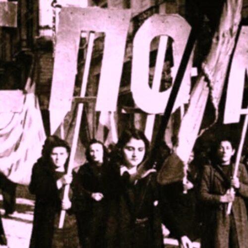 Σαν σήμερα στις 23 Φλεβάρη 1943 ιδρύεται η θρυλική ΕΠΟΝ