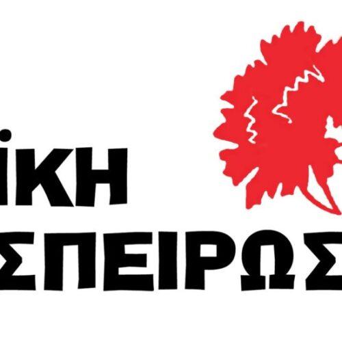 """""""Λαϊκή Συσπείρωση"""" Δήμου Νάουσας:  Ο αυταρχισμός της Κυβέρνησης δε θα περάσει!"""