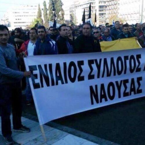 """Ενιαίος Σύλλογος Αγροτών Νάουσας: """"Υπουργέ άνοιξε τον διάλογο με όλους τους αγροτικούς συλλόγους για να δοθεί λύση στα χρόνια προβλήματα"""""""