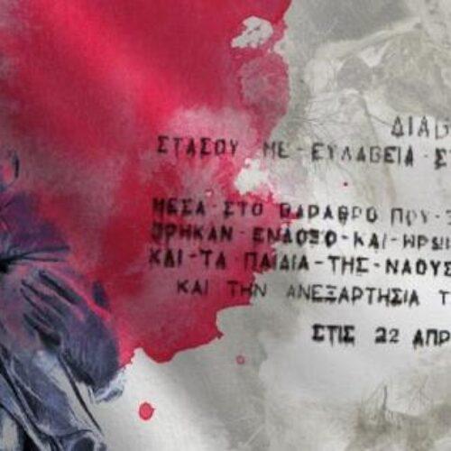 Δήμος Νάουσας: «1821- Οι βιβλιοθήκες της Μακεδονίας στην τοπική ιστορία» - Συμμετοχή της Δημοτικής Βιβλιοθήκης
