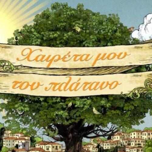 Χαιρέτα μου τον Πλάτανο: Σε νέες αλλαγές προχωρά η ΕΡΤ
