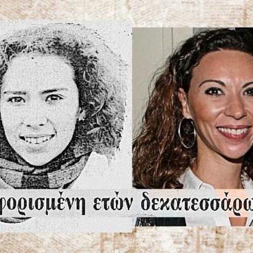 Αφορισμένη ετών 14 – Η μικρότερη κοπέλα που αφόρισε ποτέ Μητροπολίτης στην Ελλάδα