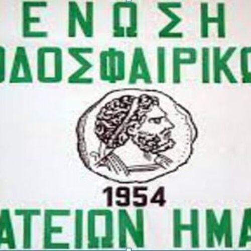 """Ένωση Ποδοσφαιρικών Σωματείων Ημαθίας: """"Είναι όλοι ίσοι απέναντι στους νόμους;"""""""
