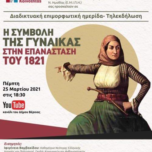 Δήμος Βέροιας: Πρόσκληση σε Διαδικτυακή Επιμορφωτική Ημερίδα - Τηλεκδήλωση