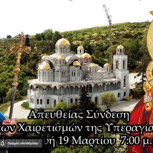 Μητρόπολη Βέροιας:  A' Στάση των Χαιρετισμών της Υπεραγίας Θεοτόκου - Ι. Μ. Παναγίας Δοβρά Βεροίας