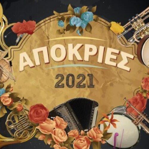 ΚΕΠΑ Δ. Βέροιας: Αποκριές 2021 / διαδικτυακό άρωμα Βαλκανικών ήχων, 13 και 14 Μαρτίου