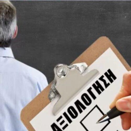 ΕΛΜΕ Ημαθίας: Συντριπτική η συμμετοχή στην απεργία - αποχή από τις διαδικασίες αξιολόγησης